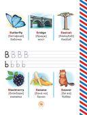 Английский язык для детей — фото, картинка — 12