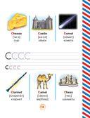 Английский язык для детей — фото, картинка — 14