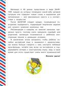 Английский язык для детей — фото, картинка — 4
