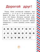 Английский язык для детей — фото, картинка — 6