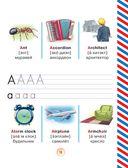 Английский язык для детей — фото, картинка — 10