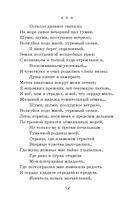 Стихотворения. Поэмы. Маленькие трагедии — фото, картинка — 11