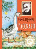М. Зощенко. Рассказы — фото, картинка — 1