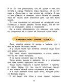 М. Зощенко. Рассказы — фото, картинка — 13