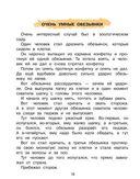 М. Зощенко. Рассказы — фото, картинка — 15