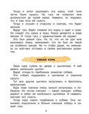 М. Зощенко. Рассказы — фото, картинка — 5
