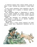 М. Зощенко. Рассказы — фото, картинка — 7