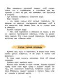 М. Зощенко. Рассказы — фото, картинка — 8