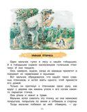 М. Зощенко. Рассказы — фото, картинка — 10