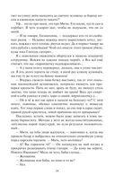 Черный меч царя Кощея — фото, картинка — 14