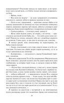 Черный меч царя Кощея — фото, картинка — 10