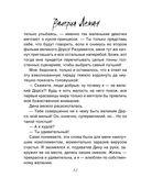 Смертный грех Семирамиды (м) — фото, картинка — 12