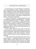 Смертный грех Семирамиды (м) — фото, картинка — 13