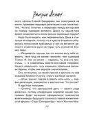 Смертный грех Семирамиды (м) — фото, картинка — 14
