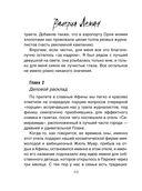 Смертный грех Семирамиды (м) — фото, картинка — 10