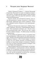 Последний роман Владимира Высоцкого — фото, картинка — 7