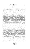 Последний роман Владимира Высоцкого — фото, картинка — 8