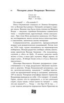 Последний роман Владимира Высоцкого — фото, картинка — 9
