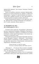 Последний роман Владимира Высоцкого — фото, картинка — 10