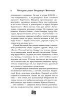 Последний роман Владимира Высоцкого — фото, картинка — 11
