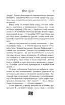 Последний роман Владимира Высоцкого — фото, картинка — 12