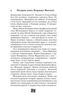 Последний роман Владимира Высоцкого — фото, картинка — 13