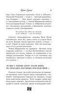 Последний роман Владимира Высоцкого — фото, картинка — 14