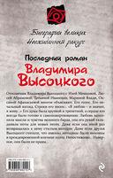 Последний роман Владимира Высоцкого — фото, картинка — 15