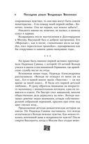 Последний роман Владимира Высоцкого — фото, картинка — 5
