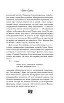Последний роман Владимира Высоцкого — фото, картинка — 6