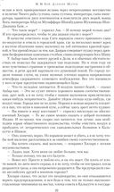 Далекие Шатры — фото, картинка — 13