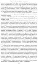 Далекие Шатры — фото, картинка — 4