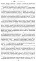 Далекие Шатры — фото, картинка — 3