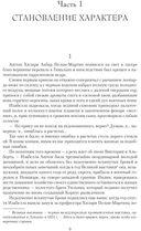 Далекие Шатры — фото, картинка — 2