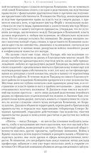 Далекие Шатры — фото, картинка — 10