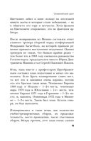 Легендарный финал 1972 года. СССР и США — фото, картинка — 14