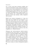 Легендарный финал 1972 года. СССР и США — фото, картинка — 9