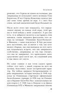 Легендарный финал 1972 года. СССР и США — фото, картинка — 10