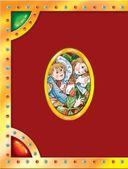 Пряничный домик и другие сказки — фото, картинка — 1