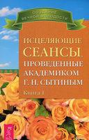 Исцеляющие сеансы. Книга 1-2. Мысли, творящие красоту и молодость женщины (комплект из 3-х книг) — фото, картинка — 1