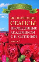 Исцеляющие сеансы. Книга 1-2. Мысли, творящие красоту и молодость женщины (комплект из 3-х книг) — фото, картинка — 2