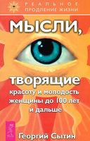 Исцеляющие сеансы. Книга 1-2. Мысли, творящие красоту и молодость женщины (комплект из 3-х книг) — фото, картинка — 3