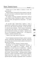 Князь. Записки стукача — фото, картинка — 11