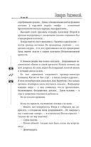 Князь. Записки стукача — фото, картинка — 12