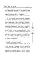 Князь. Записки стукача — фото, картинка — 13