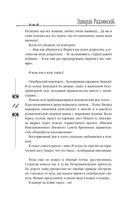 Князь. Записки стукача — фото, картинка — 14