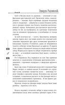 Князь. Записки стукача — фото, картинка — 8