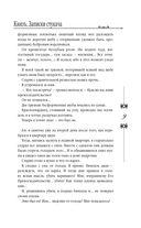 Князь. Записки стукача — фото, картинка — 9