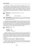 Микроконтроллеры AVR. Вводный курс — фото, картинка — 12