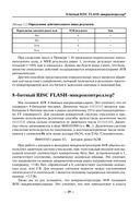 Микроконтроллеры AVR. Вводный курс — фото, картинка — 13